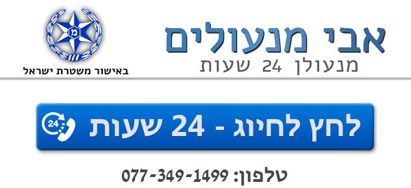 טלפון - 0773491499