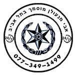 מנעולן מוסמך בתל אביב
